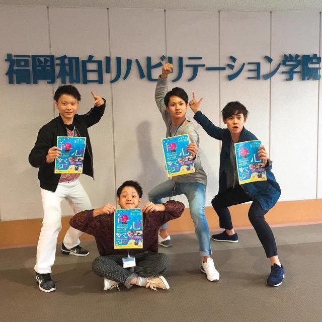 福岡和白リハビリテーション学院 2018 オープンキャンパススケジュール1