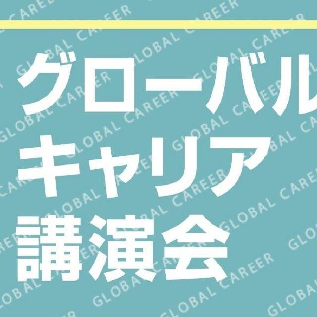 専門学校 東京ビジネス外語カレッジ グローバル人材への登竜門!~グローバルキャリア講演会~1
