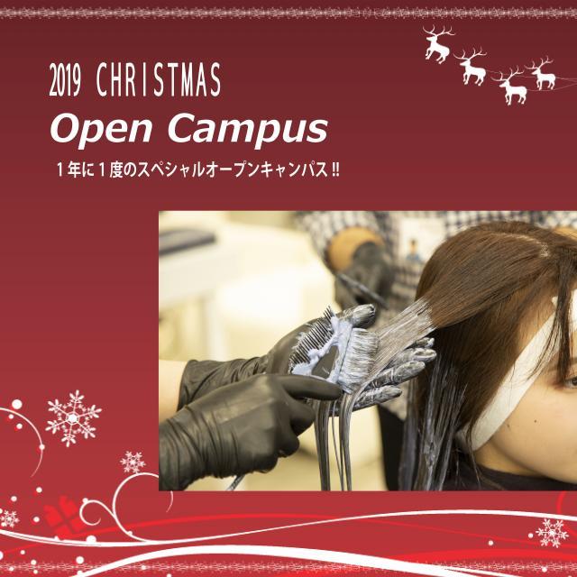 東京マックス美容専門学校 クリスマスSPイベント ヘアトリートメント体験1