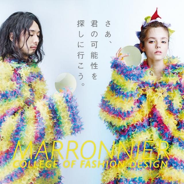 マロニエファッションデザイン専門学校 【来校】学科説明会・入試説明会4