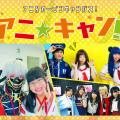 札幌アニメ・声優専門学校 アニ★キャン!