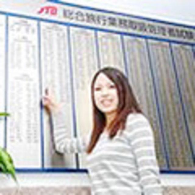 JTBトラベル&ホテルカレッジ JTBの入試直前プログラムを受講しよう!2