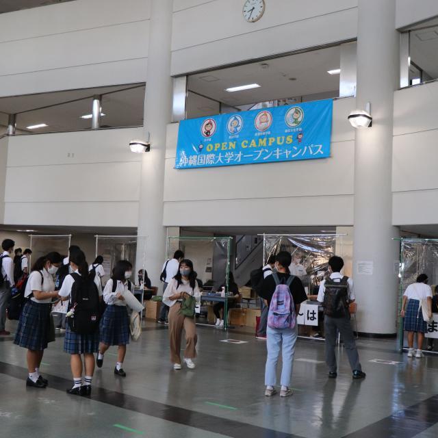 沖縄国際大学 2021 オキコク秋のオープンキャンパス2