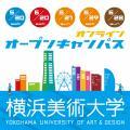 スマホで参加、オンラインオープンキャンパス!/横浜美術大学