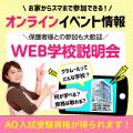 グラムール美容専門学校 WEBオープンキャンパス☆スマホでグラムール♪