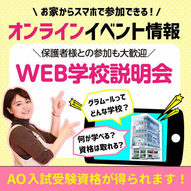 グラムール美容専門学校 WEBオープンキャンパス☆スマホでグラムール♪1