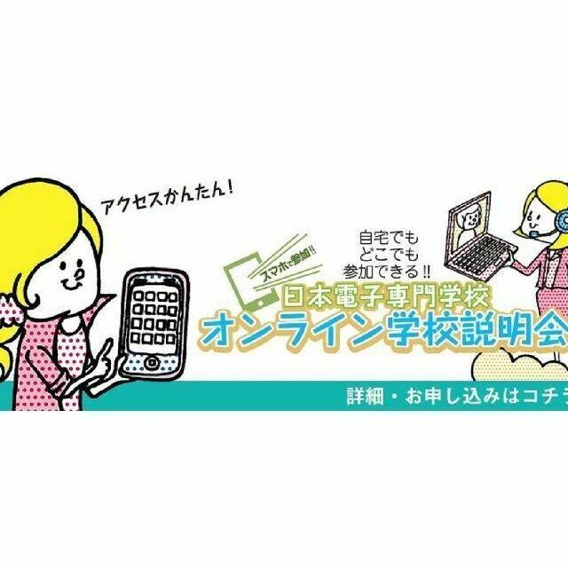 日本電子専門学校 【Web・モバイル分野】オンライン学校説明会2