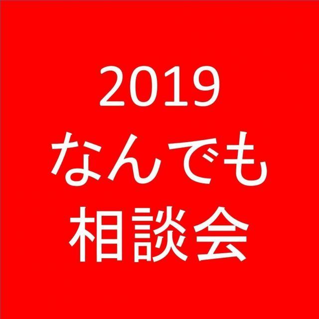 星城大学 なんでも相談会(本部東海キャンパス)1