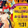 福岡デザイン&テクノロジー専門学校 Halloween&お仕事体験フェスタ