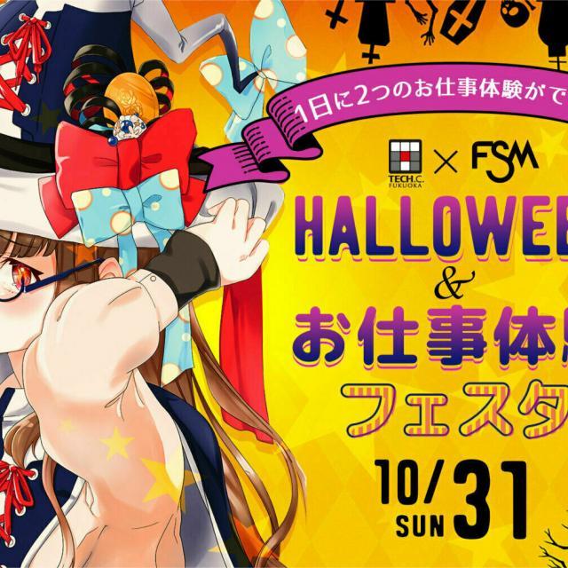 福岡デザイン&テクノロジー専門学校 Halloween&お仕事体験フェスタ1