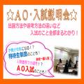 広島ビューティー&ブライダル専門学校 AO・入試説明会~自分に合った入試方法を見つけよう~