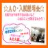 広島ビューティー&ブライダル専門学校 AO・入試説明会~自分に合った入試方法を見つけよう~1