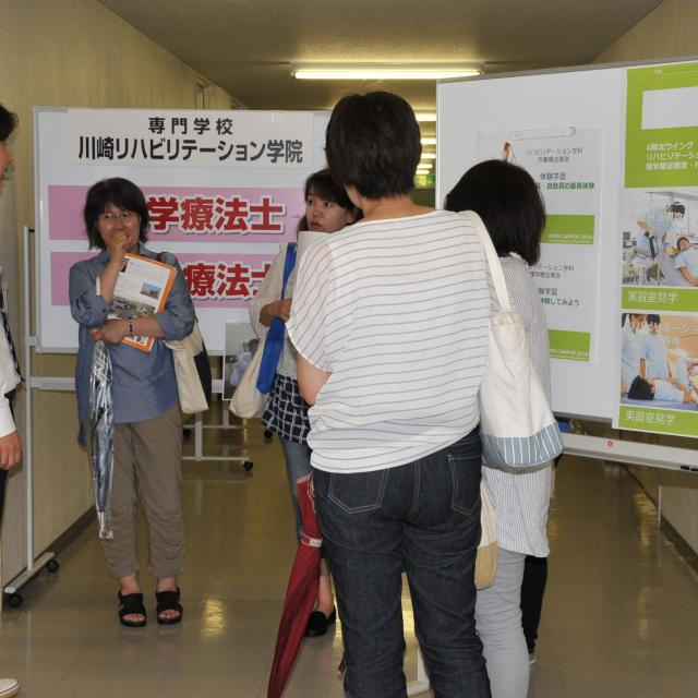 専門学校川崎リハビリテーション学院 2018年度 3校合同オープンキャンパス1