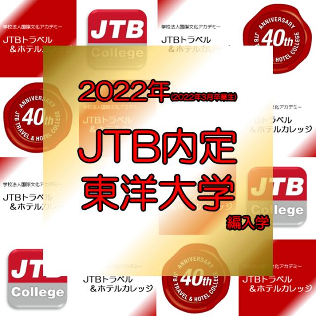JTBトラベル&ホテルカレッジ 【JTB内定・東洋大編入】個別学校見学・相談実施中2