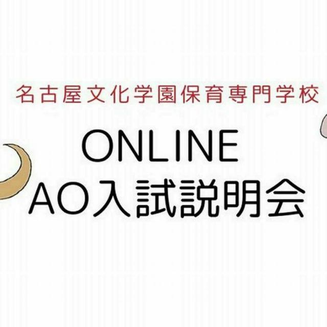 名古屋文化学園保育専門学校 おうちから気楽に参加♪ オンラインAO入試説明会1