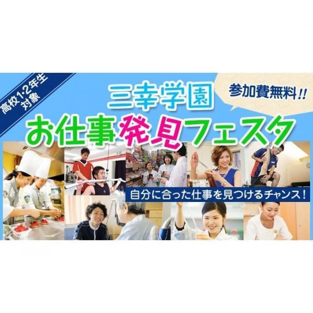 横浜医療秘書歯科助手専門学校 お仕事発見フェスタ in YOKOHAMA2