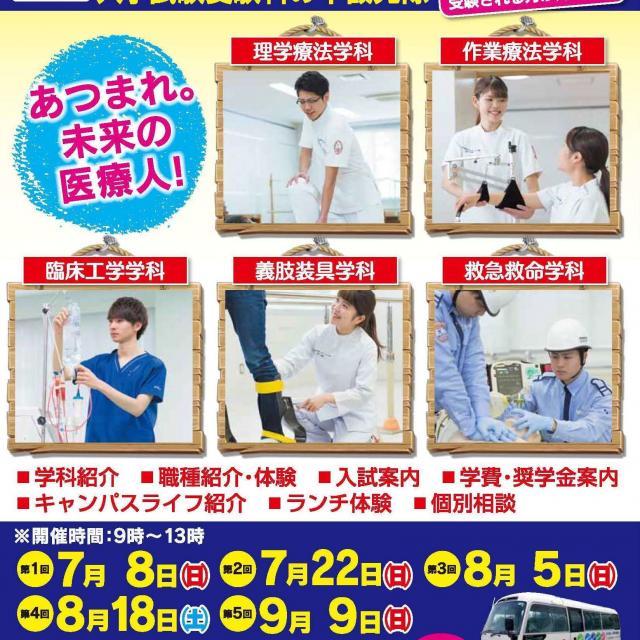 熊本総合医療リハビリテーション学院 オープンキャンパス1