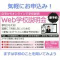 専門学校 日産愛知自動車大学校 WEB学校説明会 ~10月29日(金)平日開催(月~金)