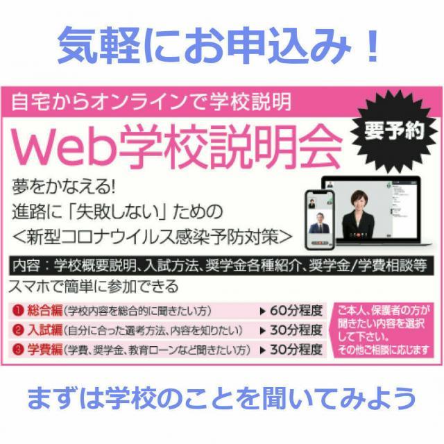 専門学校 日産愛知自動車大学校 WEB学校説明会 ~10月29日(金)平日開催(月~金)1