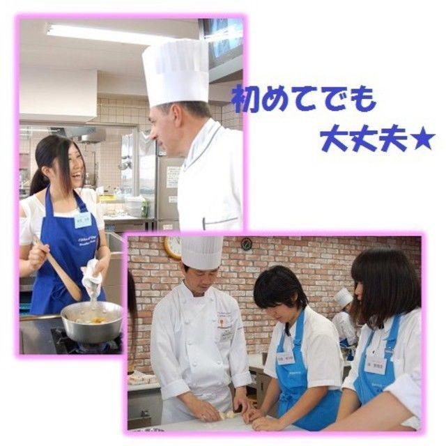 東海調理製菓専門学校 新高校2年生・3年生のための!春の職業体験フェスタ♪1