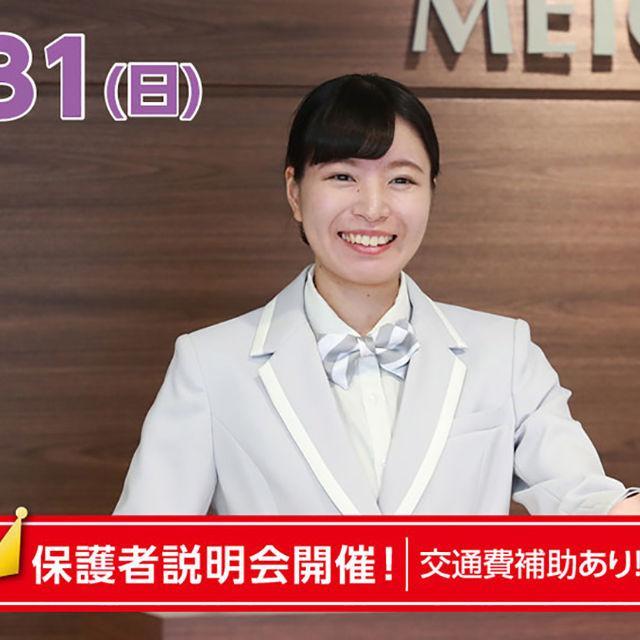 名古屋観光専門学校 ホテル学科☆フロントマンなりきり体験1
