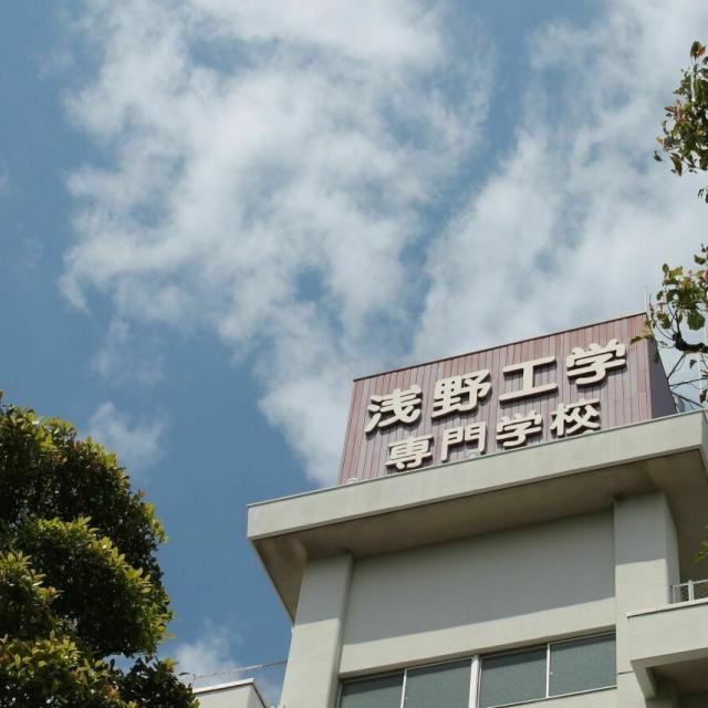 浅野工学専門学校 【横浜で学ぶ浅野の建築とは】見て聞いて話せる『進路相談会』1