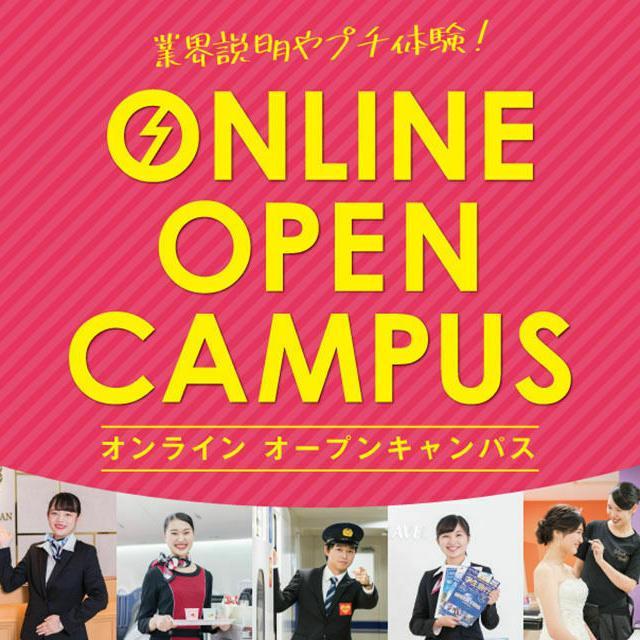 名古屋観光専門学校 オンラインオープンキャンパス☆鉄道交通学科1