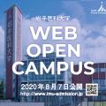 【WEBで常時開催】WEB OPEN CAMPUS/岩手医科大学