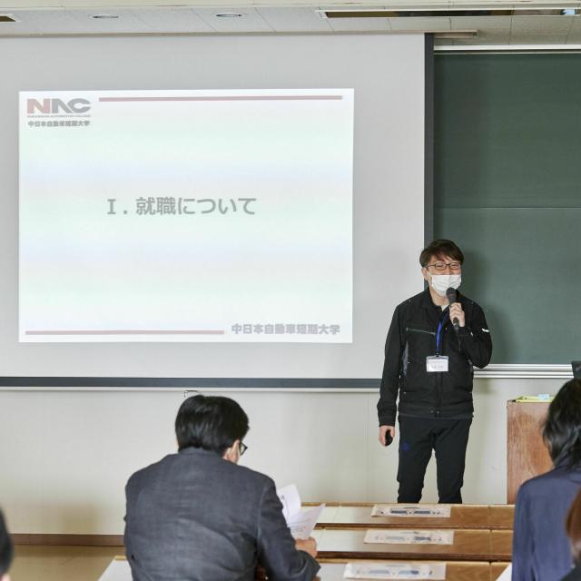 中日本自動車短期大学 自動車好き集まれ!NACのことを知ろう!2