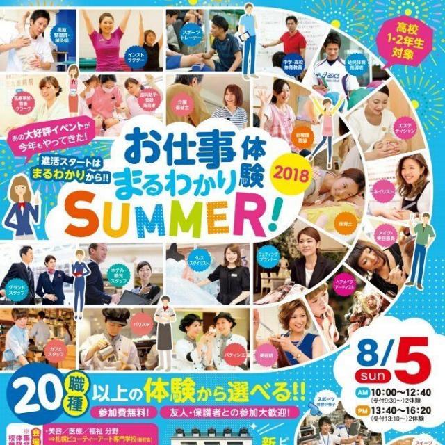 札幌スポーツ&メディカル専門学校 お仕事まるわかり体験 SUMMER!1