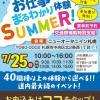 札幌スイーツ&カフェ専門学校 【高校1・2年生対象♪】お仕事まるわかり体験 Summer!