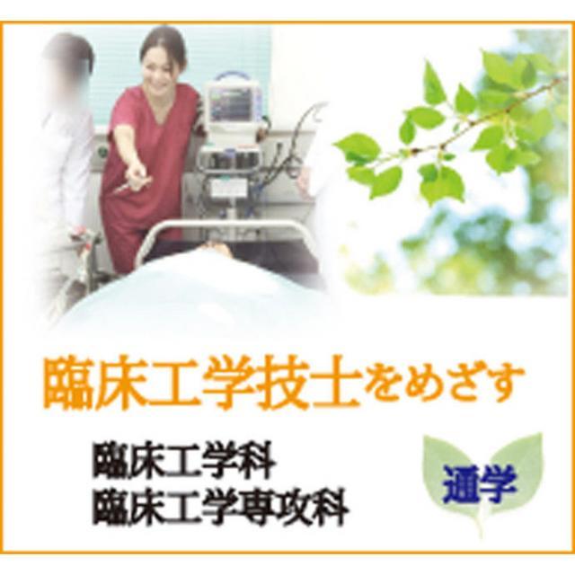 日本メディカル福祉専門学校 ●【併設学科】臨床工学専攻科(2年)オープンキャンパスへGO!1