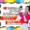 戸板女子短期大学 5/23(日)戸板短大YoutubeLiveオーキャン開催!