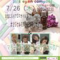 マリールイズ美容専門学校 マリールイズで夏のイベントに参加しよう!