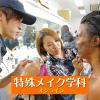 東京ビジュアルアーツ 5月 特殊メイク学科の体験入学(オンライン)