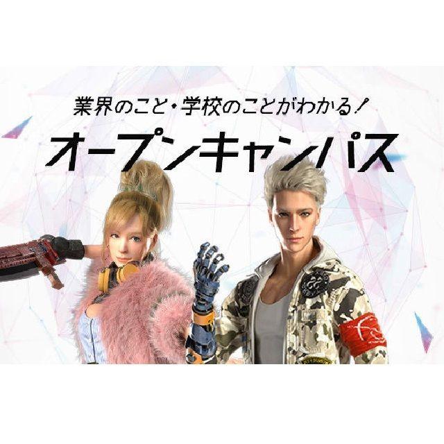 バンタンゲームアカデミー 東京校 将来の仕事や、進路を考える方のためのオープンキャンパス☆1