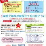 沖縄地区【精神保健福祉学科(大卒者対象)】学校説明会開催の詳細