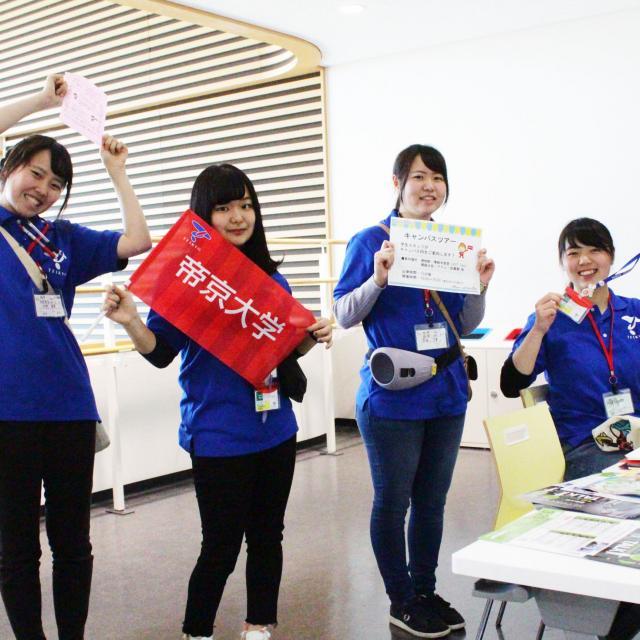 帝京大学 オープンキャンパス 2018 【八王子キャンパス】1