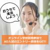 東京ビジュアルアーツ 【オンライン】個別相談