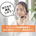 【オンライン】個別相談/東京ビジュアルアーツ