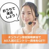 【オンライン】個別相談の詳細