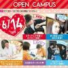 広島ビューティー&ブライダル専門学校 ≪全学年対象≫可愛くオシャレに♪オープンキャンパス&入試説明