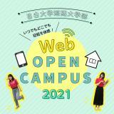【随時開催】Webオープンキャンパスの詳細