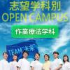 大阪人間科学大学 【作業療法学科】志望学科別 来場型OC