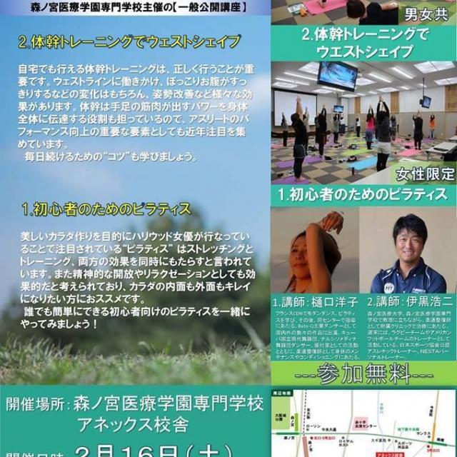 森ノ宮医療学園専門学校 【無料講座】スポーツセミナー開催!4