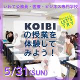 5/31(日)KOIBIの授業を体験してみよう!【公務員系】の詳細