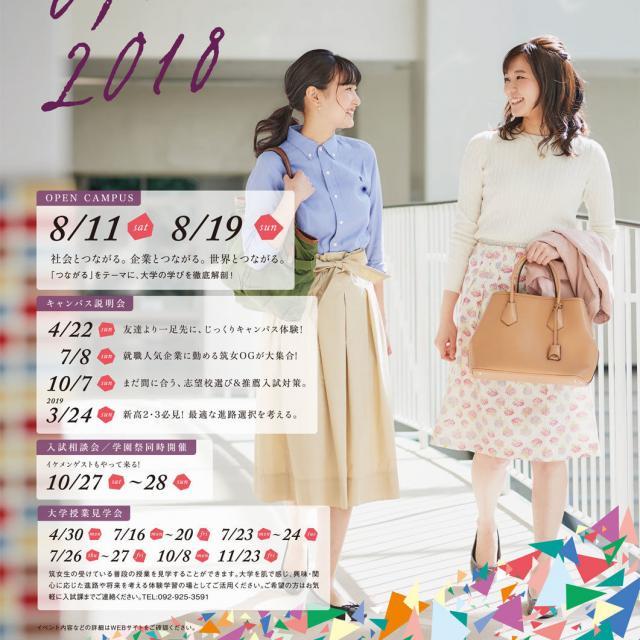 筑紫女学園大学 オープンキャンパス20181