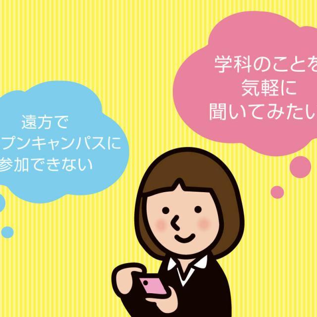 専門学校 東京工科自動車大学校世田谷校 オンライン学校説明会1