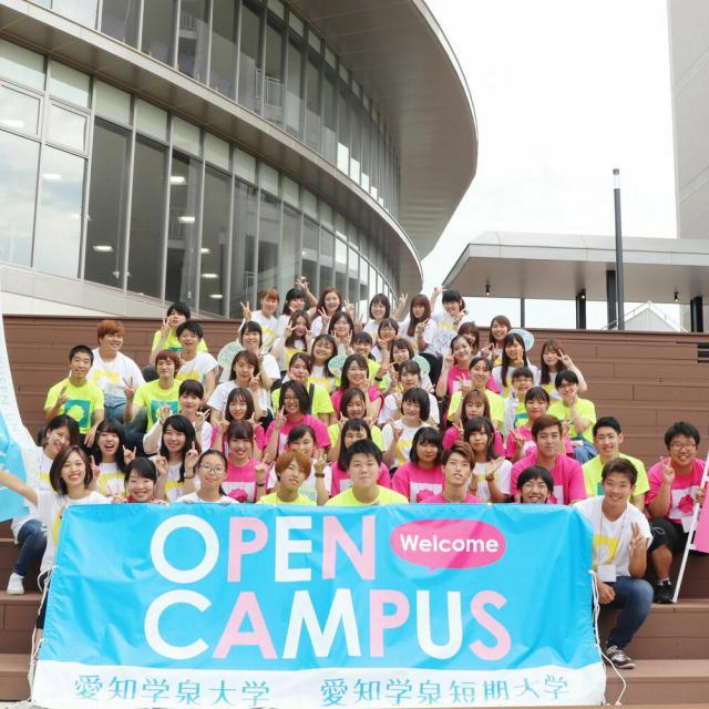 愛知学泉短期大学 行ってみよう!学泉のオープンキャンパス♪1