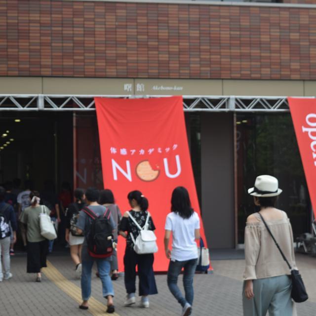 名古屋学院大学 OPEN CAMPUS2018【名古屋キャンパス】1